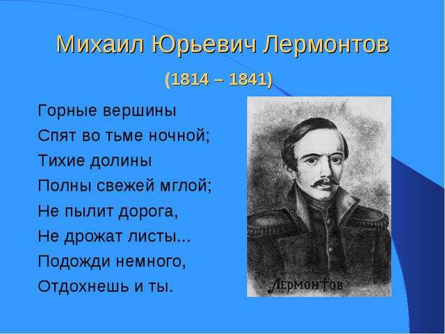 Михаил Юрьевич Лермонтов (1814 – 1841) Горные вершины Спят во тьме ночной; Ти...