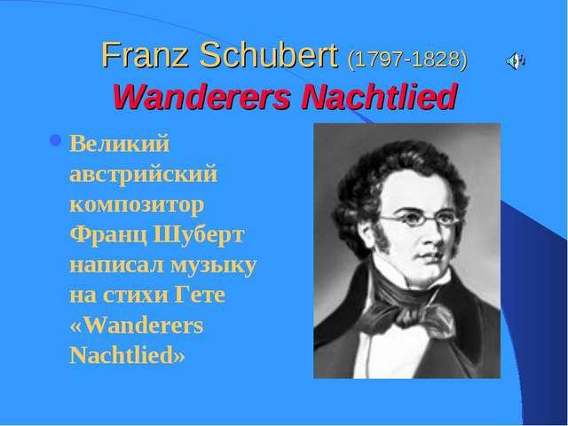 Franz Schubert (1797-1828) Wanderers Nachtlied Великий австрийский композитор...