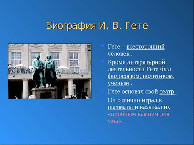Биография И. В. Гете Гете – всесторонний человек . Кроме литературной деятель...
