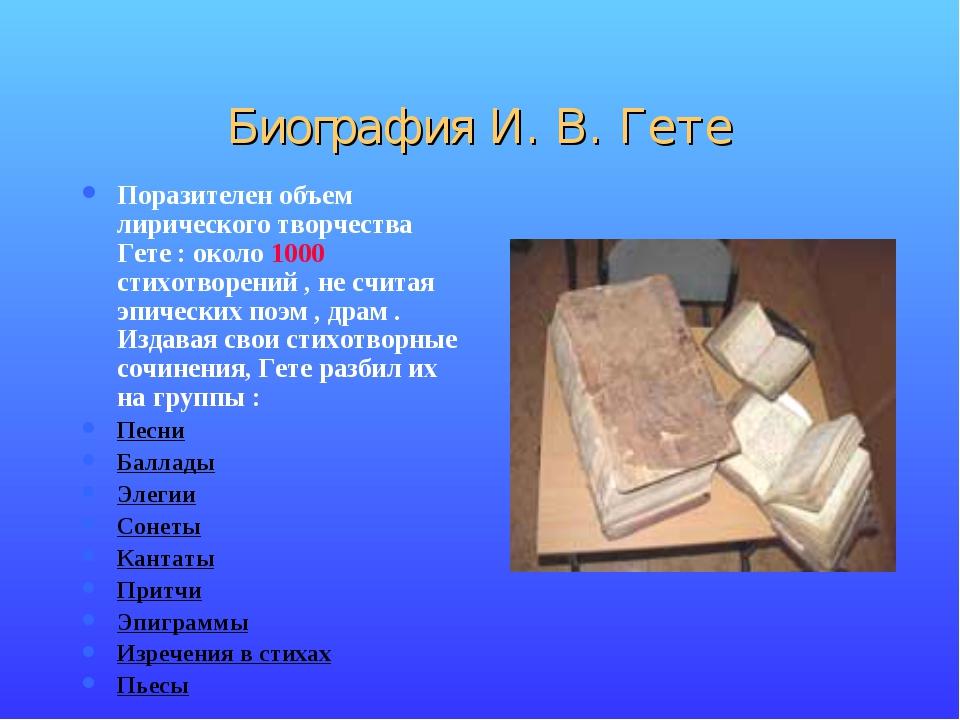 Биография И. В. Гете Поразителен объем лирического творчества Гете : около 10...