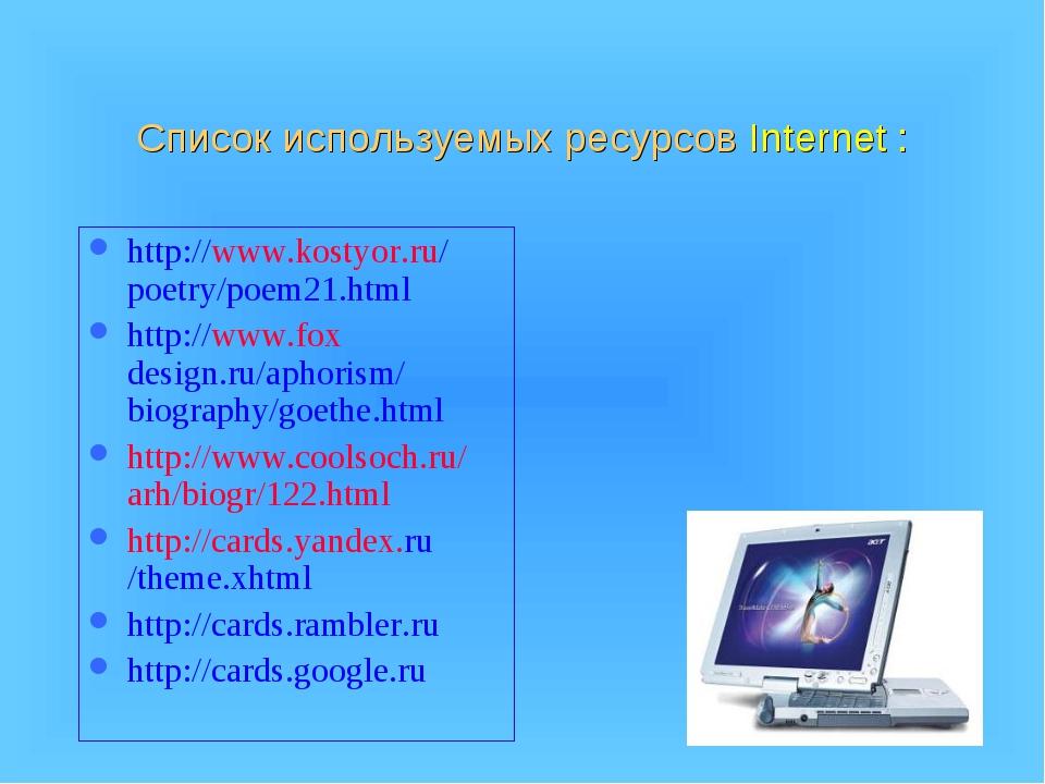 Список используемых ресурсов Internet : http://www.kostyor.ru/ poetry/poem21....
