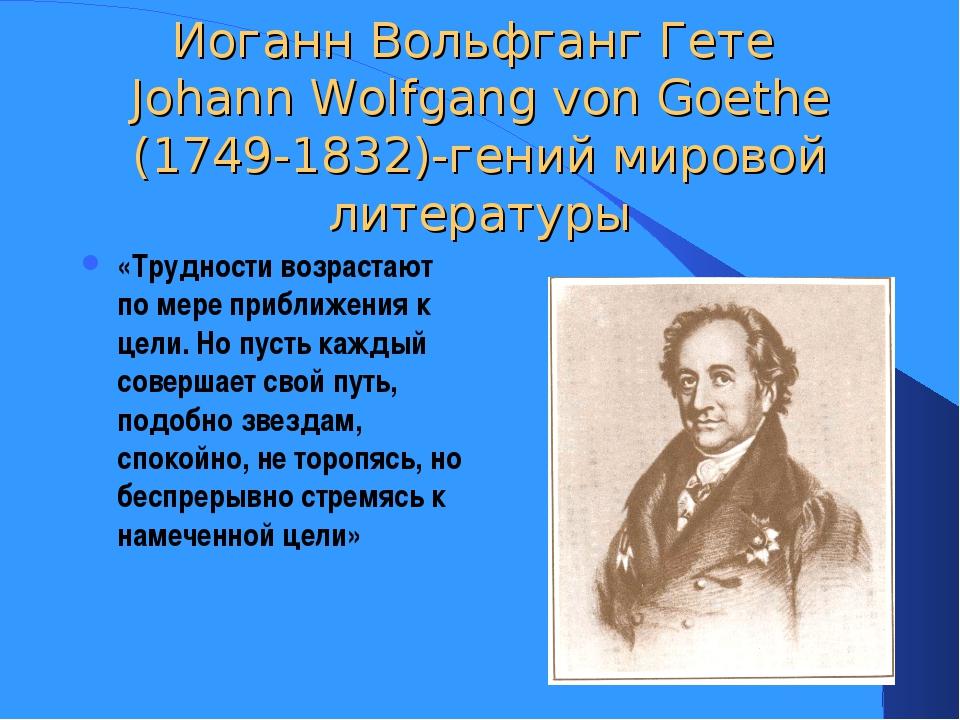Иоганн Вольфганг Гете Johann Wolfgang von Goethe (1749-1832)-гений мировой ли...