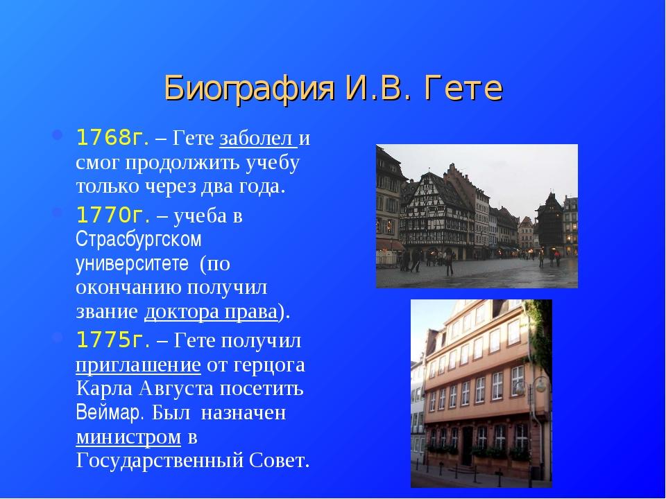 Биография И.В. Гете 1768г. – Гете заболел и смог продолжить учебу только чере...