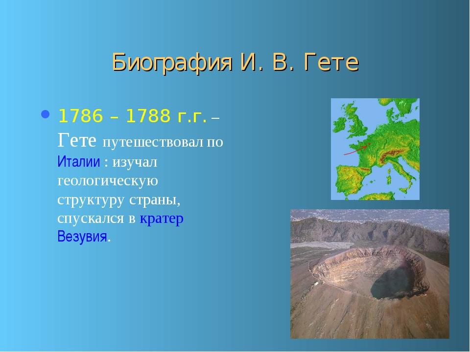 Биография И. В. Гете 1786 – 1788 г.г. – Гете путешествовал по Италии : изучал...