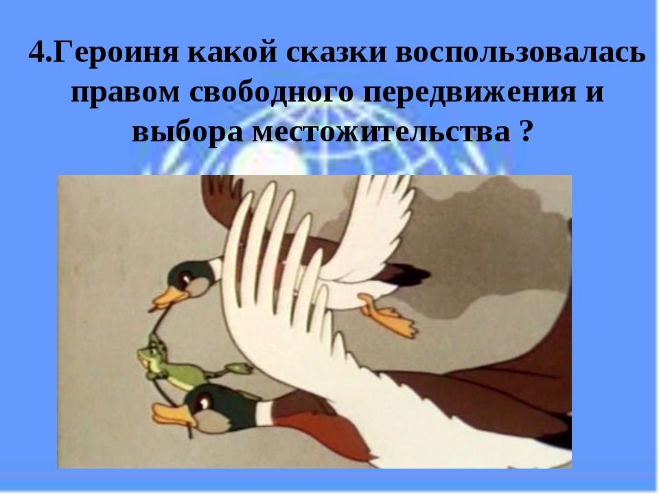 4.Героиня какой сказки воспользовалась правом свободного передвижения и выбор...