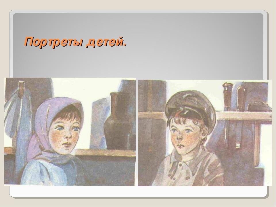 Портреты детей.