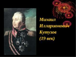 Михаил Илларионович Кутузов (19 век)