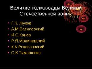Великие полководцы Великой Отечественной войны Г.К. Жуков А.М.Василевский И.С