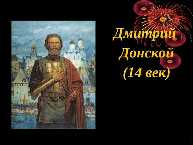 Дмитрий Донской (14 век)
