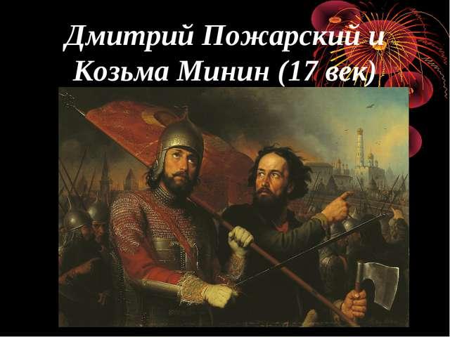 Дмитрий Пожарский и Козьма Минин (17 век)