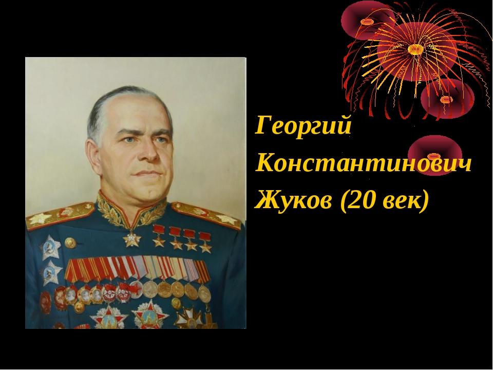 Георгий Константинович Жуков (20 век)