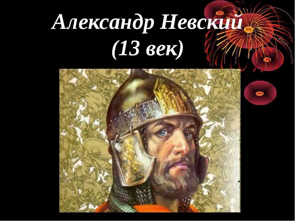 Александр Невский (13 век)