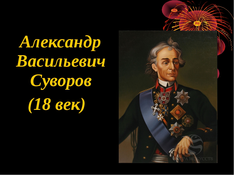 Александр Васильевич Суворов (18 век)