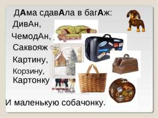 ДАма сдавАла в багАж: Картонку И маленькую собачонку. ДивАн, ЧемодАн, Саквоя