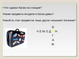 Кто сдавал багаж на станции? Какие предметы входили в багаж дамы? Какой из э