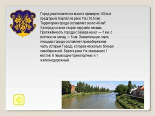 Город расположен на высоте примерно 120 м в предгорьях Карпат на реке Уж (10,