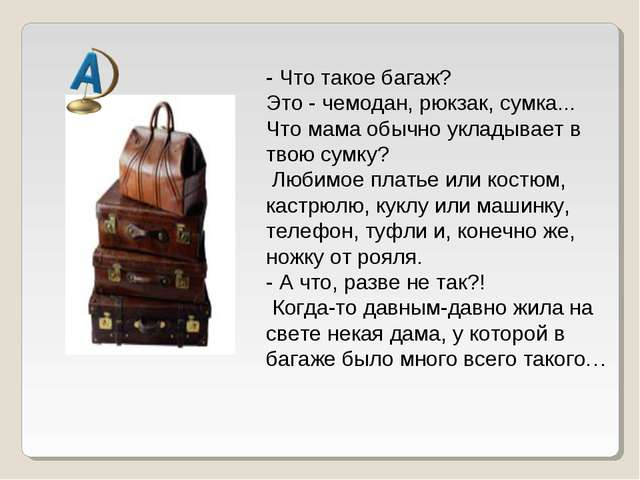 - Что такое багаж? Это - чемодан, рюкзак, сумка... Что мама обычно укладывает...