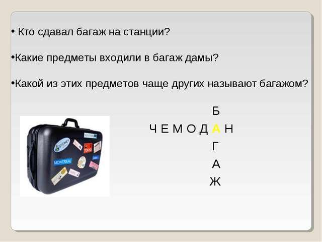 Кто сдавал багаж на станции? Какие предметы входили в багаж дамы? Какой из э...