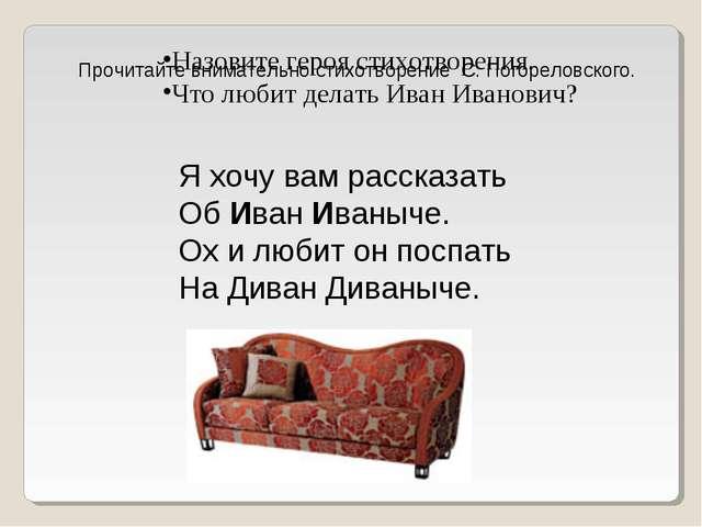 Прочитайте внимательно стихотворение С. Погореловского. Я хочу вам рассказать...