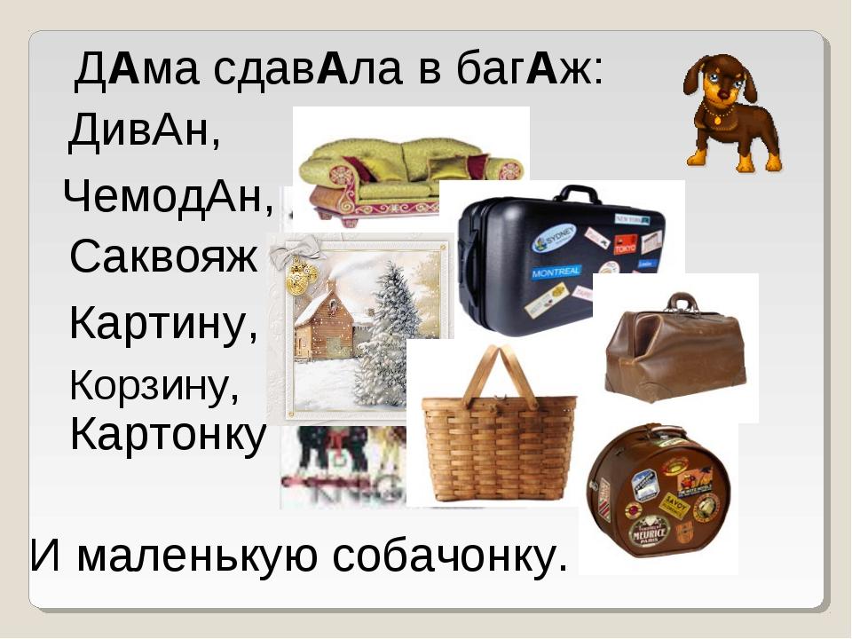 ДАма сдавАла в багАж: Картонку И маленькую собачонку. ДивАн, ЧемодАн, Саквоя...