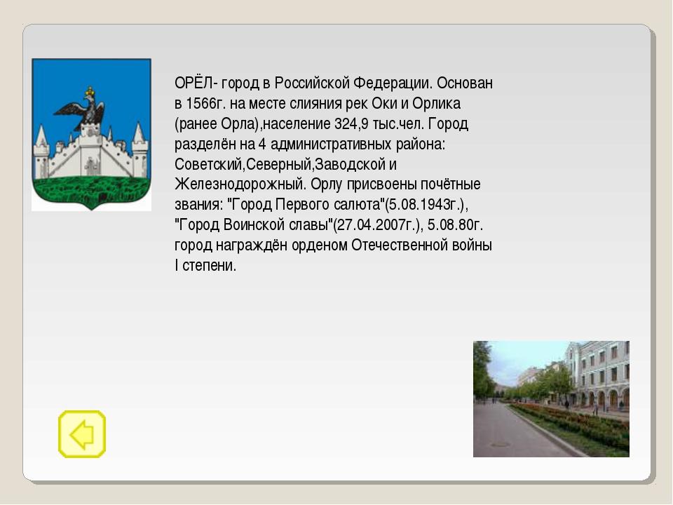 ОРЁЛ- город в Российской Федерации. Основан в 1566г. на месте слияния рек Оки...