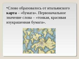 Слово образовалось от итальянского карта – «бумага». Первоначальное значение