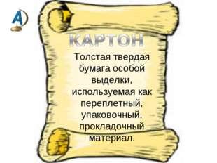 Толстая твердая бумага особой выделки, используемая как переплетный, упаковоч