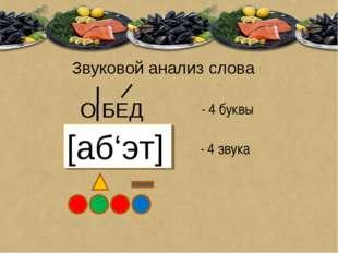 Звуковой анализ слова О БЕД [аб'эт] - 4 буквы - 4 звука