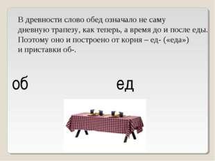 В древности слово обед означало не саму дневную трапезу, как теперь, а время