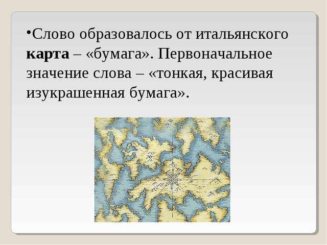Слово образовалось от итальянского карта – «бумага». Первоначальное значение...