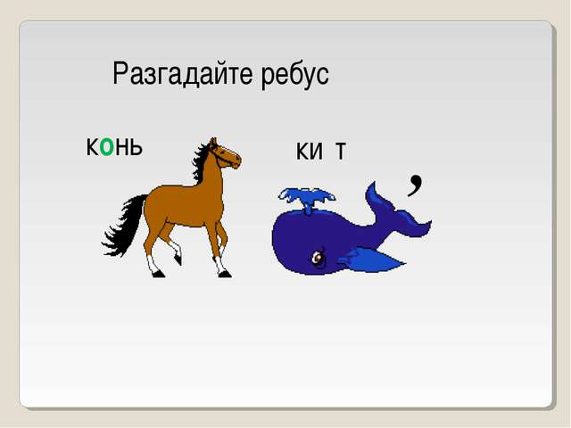 , Разгадайте ребус конь ки т