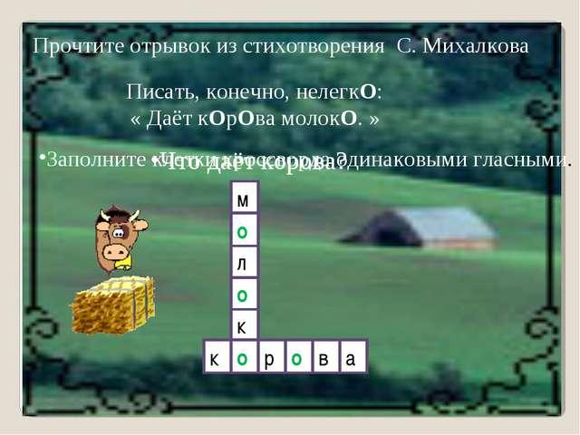 Прочтите отрывок из стихотворения С. Михалкова. Писать, конечно, нелегкО: « Д...