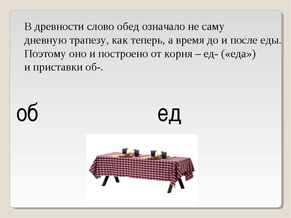 В древности слово обед означало не саму дневную трапезу, как теперь, а время...