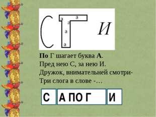 По Г шагает буква А. Пред нею С, за нею И. Дружок, внимательней смотри- Три с