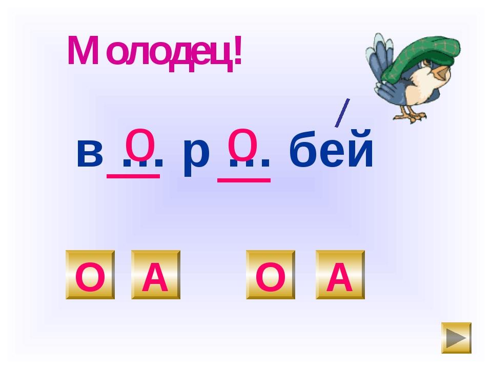 в … р … бей О А О А о Молодец! о