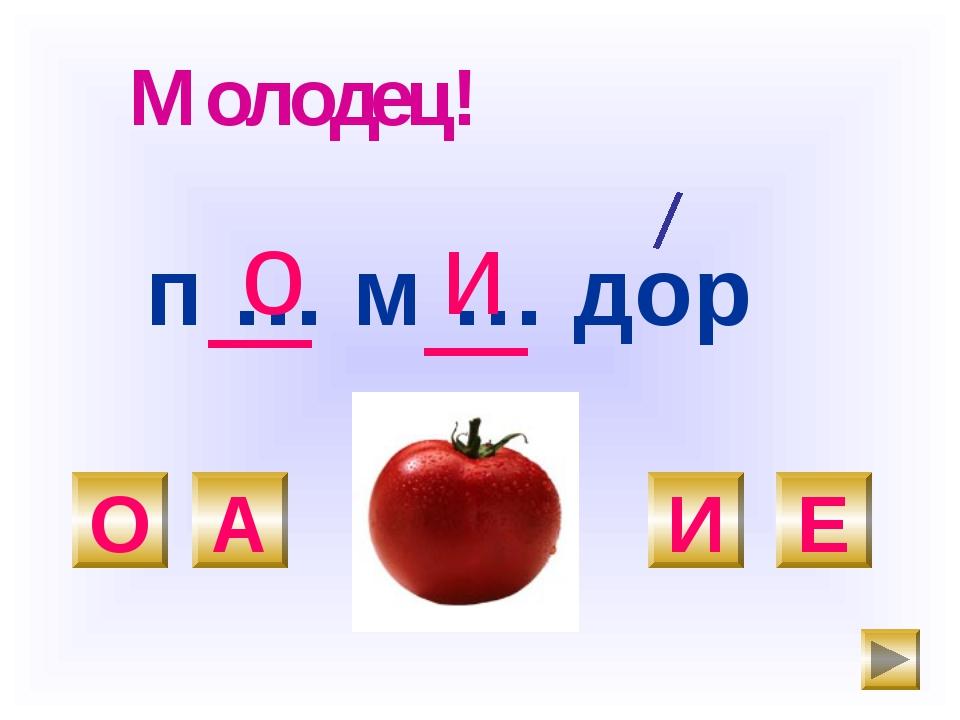 п … м … дор И Е О А о Молодец! и