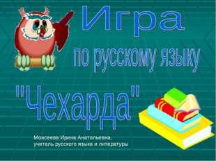 Моисеева Ирина Анатольевна, учитель русского языка и литературы