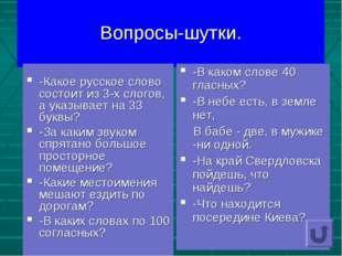 Вопросы-шутки. -Какое русское слово состоит из 3-х слогов, а указывает на 33