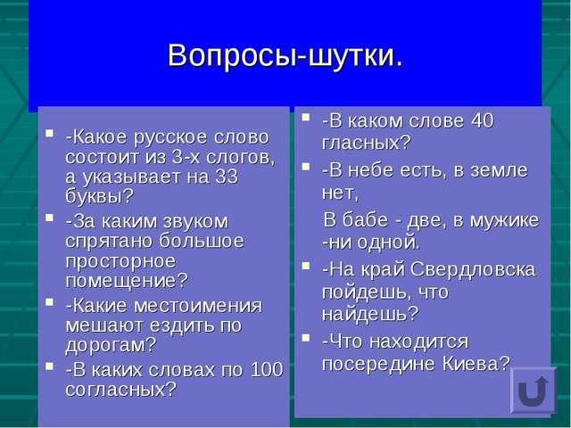 Вопросы-шутки. -Какое русское слово состоит из 3-х слогов, а указывает на 33...