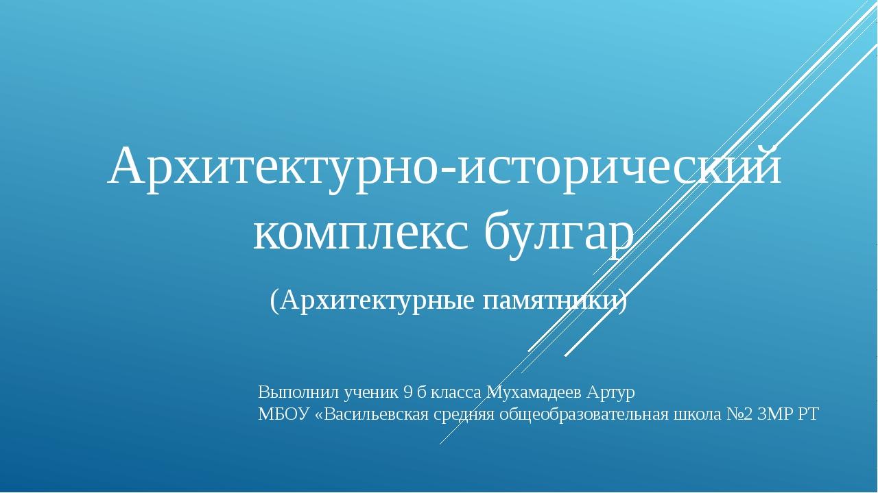 Архитектурно-исторический комплекс булгар (Архитектурные памятники) Выполнил...