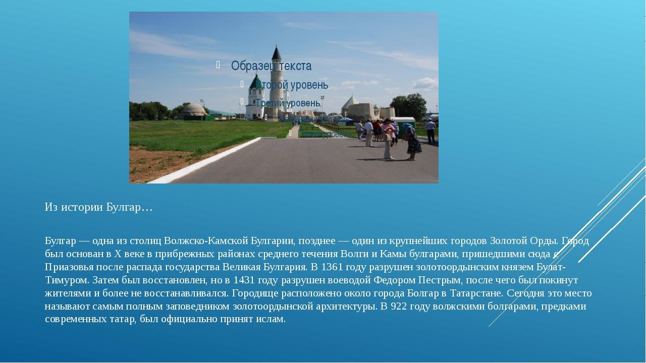 Булгар — одна из столиц Волжско-Камской Булгарии, позднее — один из крупнейши...