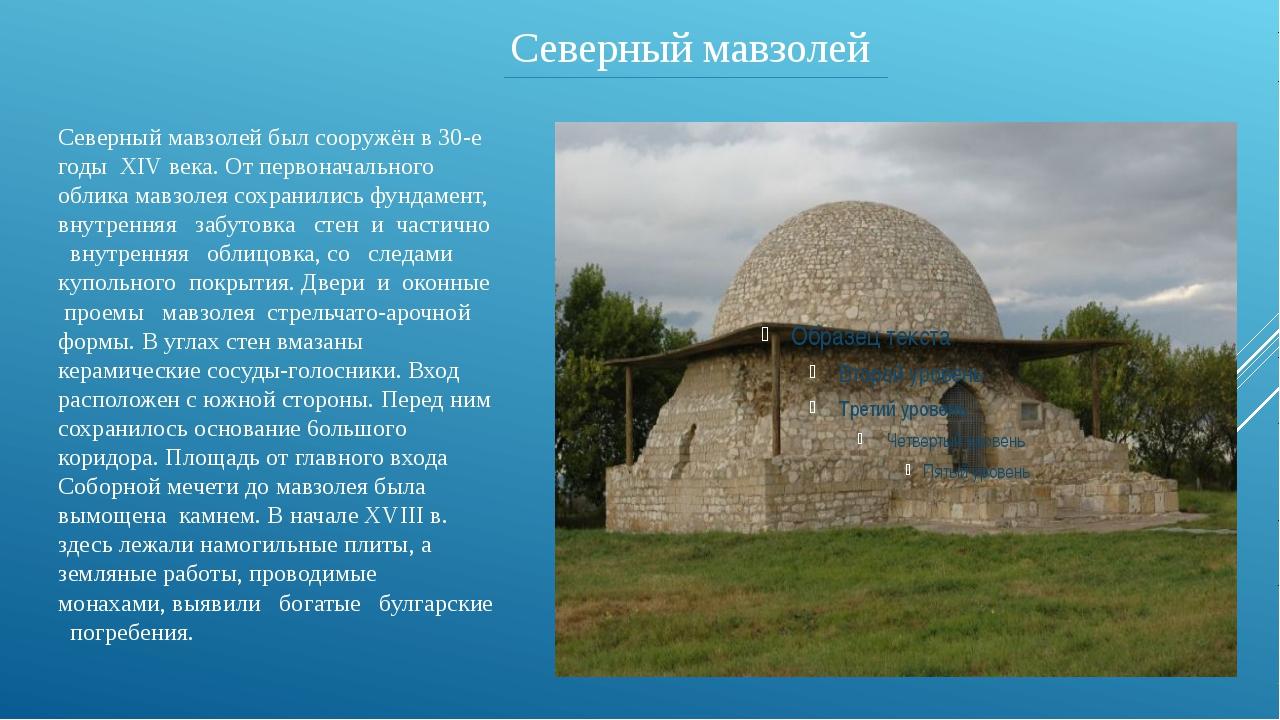 Северный мавзолей был сооружён в 30-е годы XIV века. От первоначального облик...