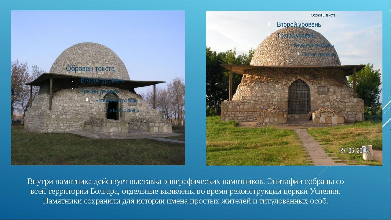 Внутри памятника действует выставка эпиграфических памятников. Эпитафии собра...