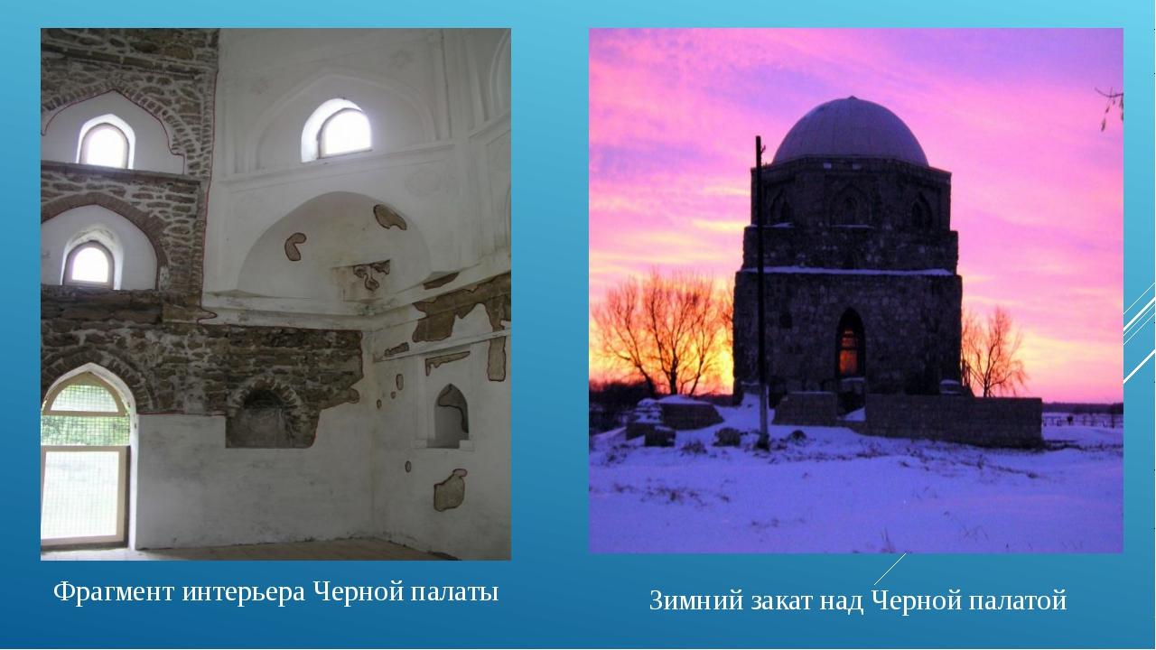 Зимний закат над Черной палатой Фрагмент интерьера Черной палаты