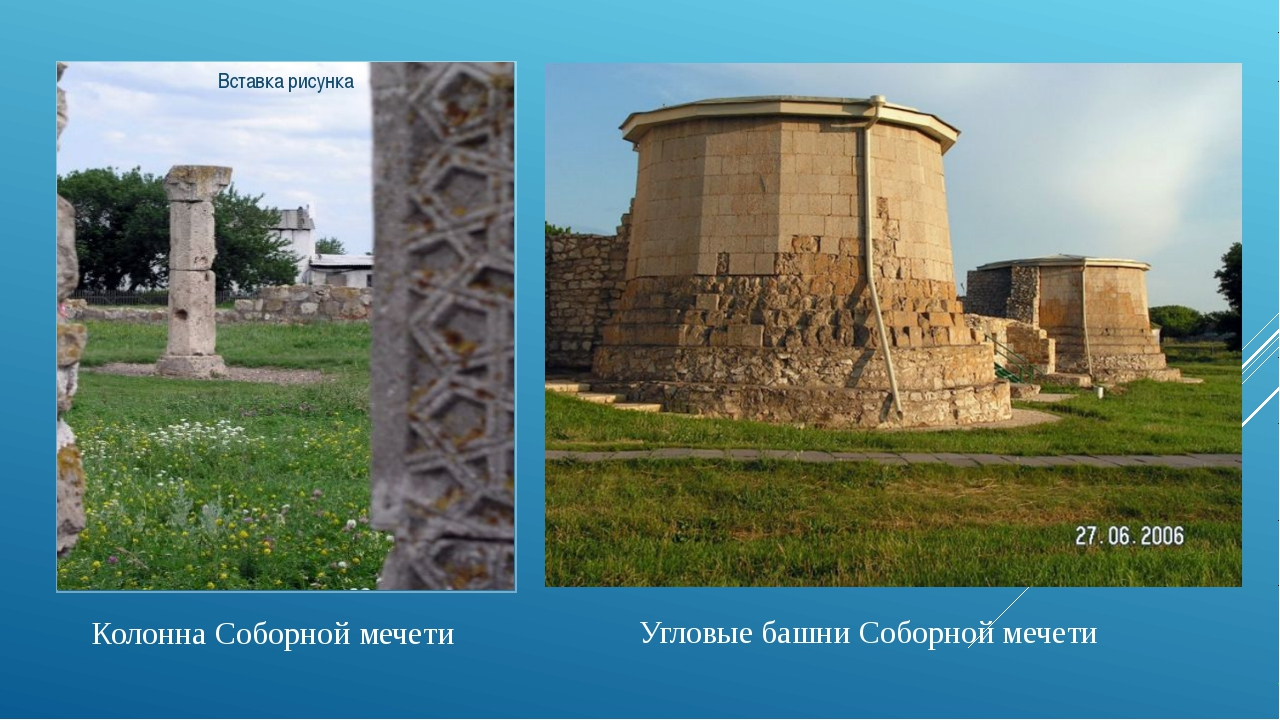 Колонна Соборной мечети Угловые башни Соборной мечети