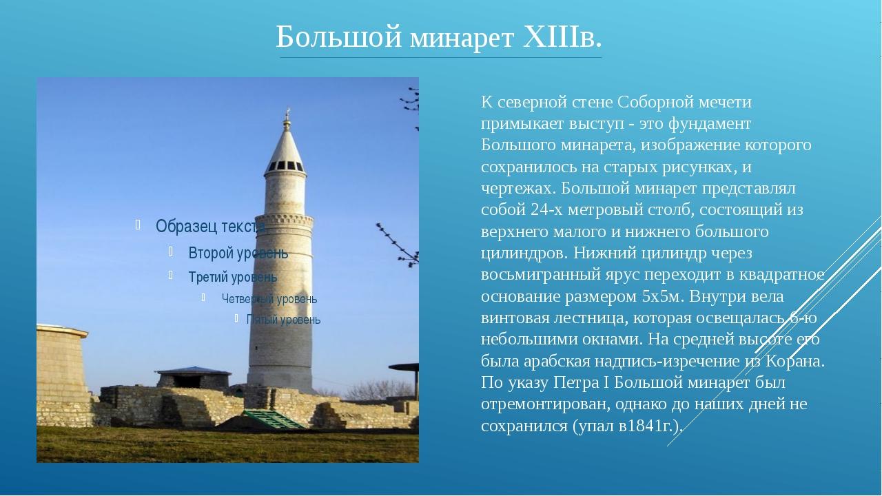 К северной стене Соборной мечети примыкает выступ - это фундамент Большого ми...