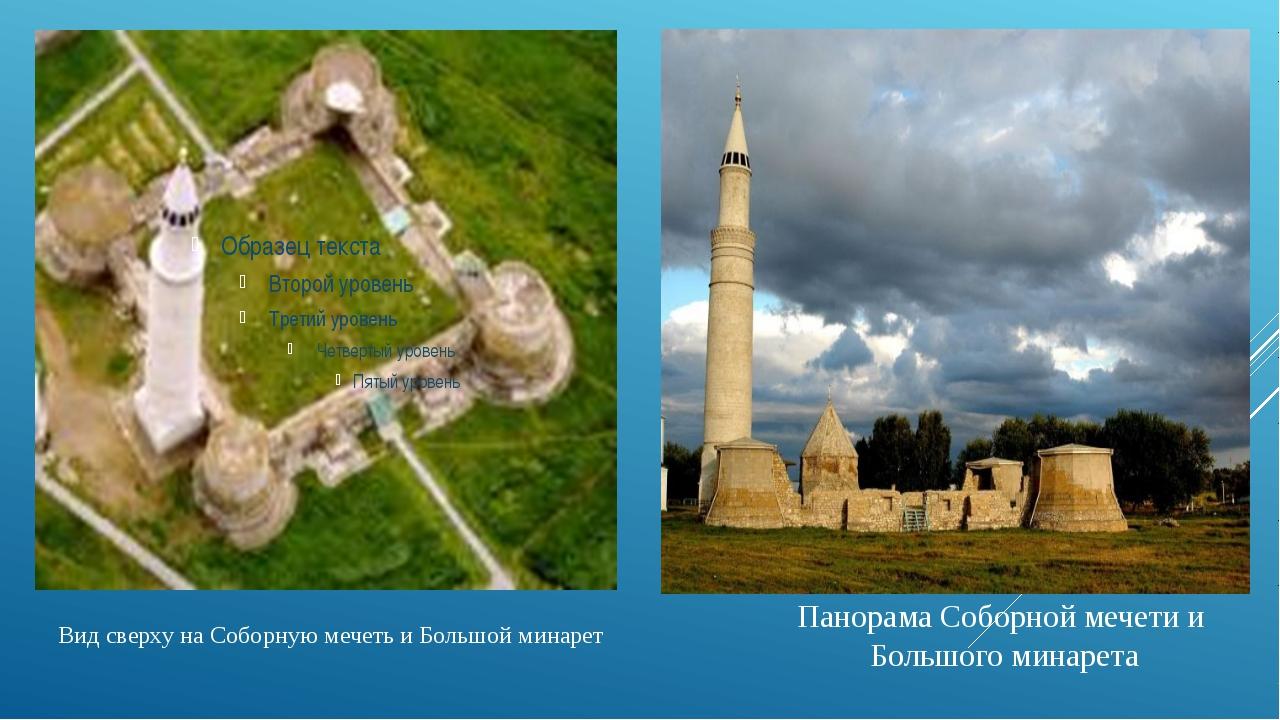 Вид сверху на Соборную мечеть и Большой минарет Панорама Соборной мечети и Бо...