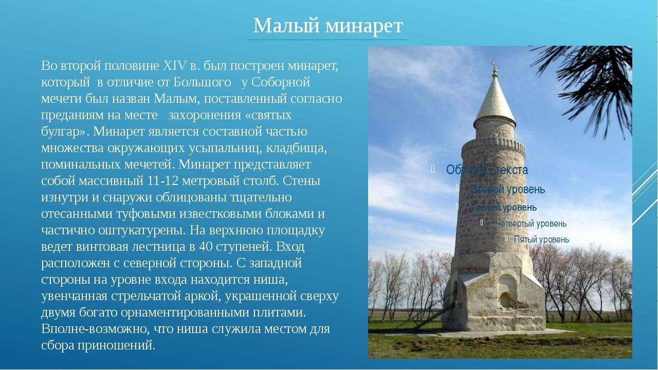 Во второй половине XIV в. был построен минарет, который в отличие от Большого...