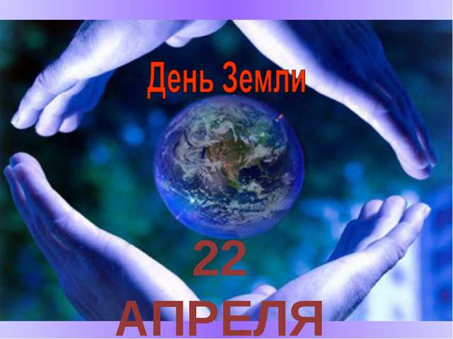 22 АПРЕЛЯ