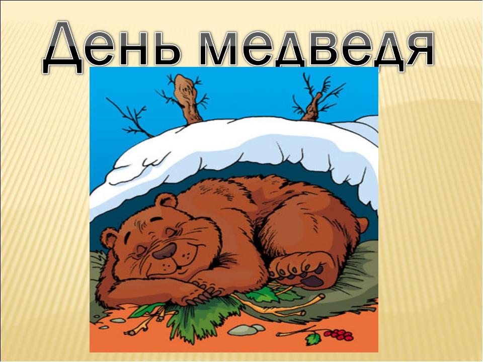 Про лета, день медведей открытки